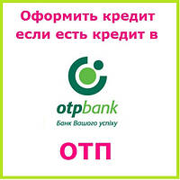 Оформить кредит если есть кредит в отп