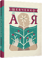 Детская развивающая книга Шевченко від А до Я