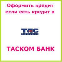 Оформить кредит если есть кредит в таском банке