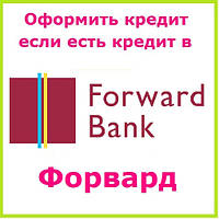 Оформить кредит если есть кредит в форвард