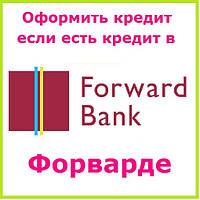Оформить кредит если есть кредит в форварде
