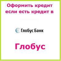 Оформить кредит если есть кредит в глобус