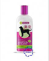 Шампунь-бальзам з вітамінами для собак усіх порід ТМ Vitomax, 200мл