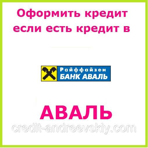 райффайзен банк аваль кредит наличными киев онлайн кредит наличными хоум банк