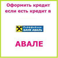Оформить кредит если есть кредит в Авале