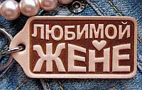 Брелок сувенир Любимой Жене подарок для любимой жены