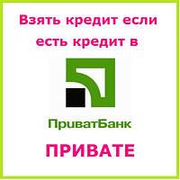 Взять кредит если есть кредит в привате