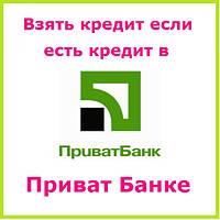Взять кредит если есть кредит в приват банке