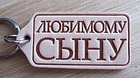 Брелок сувенирный Любимому Сыну, фото 1