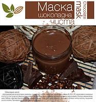 """Маска шоколадная """"Антицеллюлитное обертывание"""", 1000 гр."""