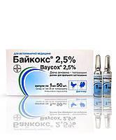 Байкокс 2.5% 1мл. 1х50 (Цена за 50 ампул)