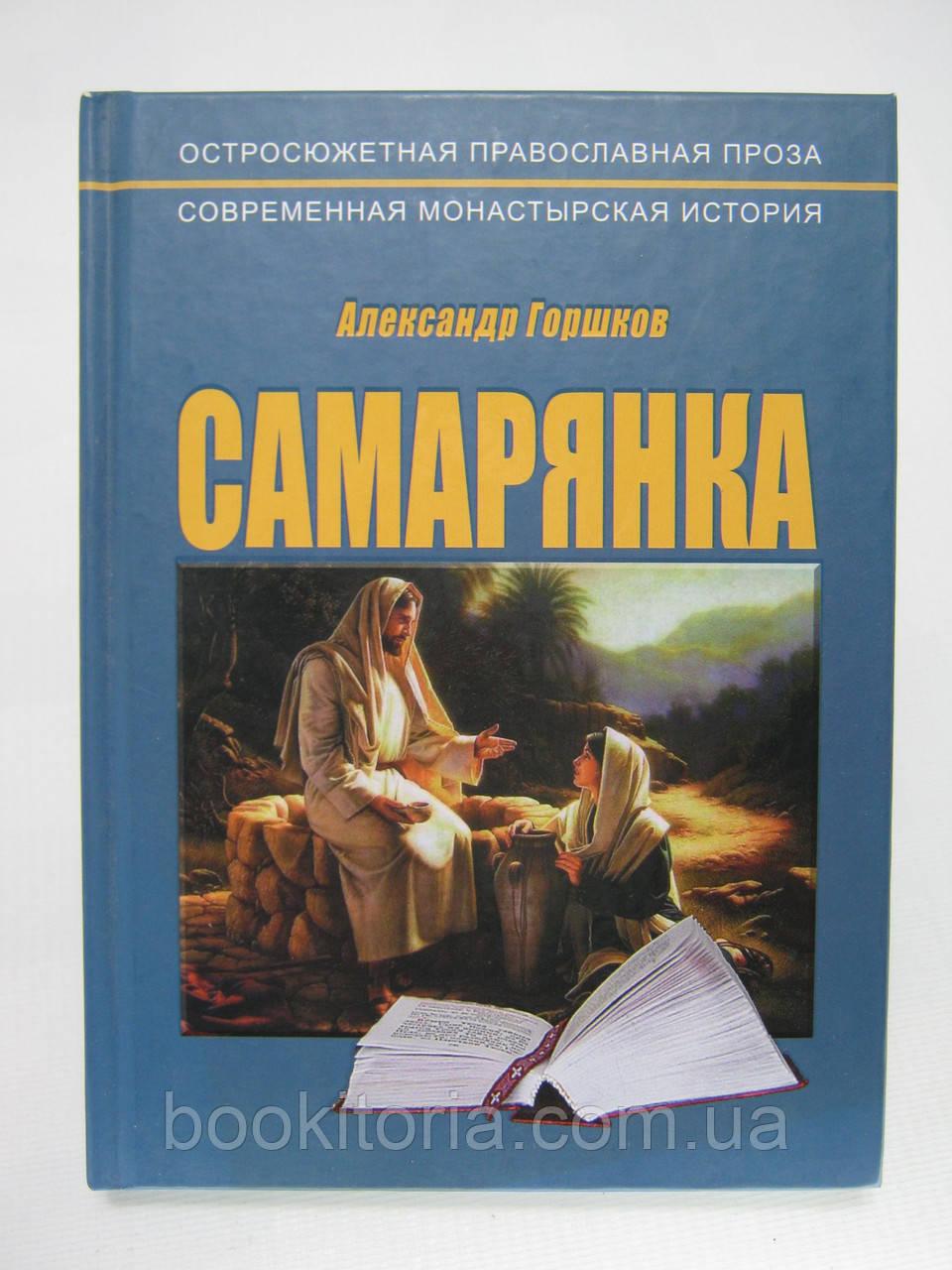 Горшков А. Самарянка (б/у).