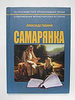 Горшков А. Самарянка (б/у)., фото 1