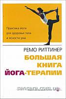 """Риттинер Ремо """"Большая книга йога-терапии"""""""