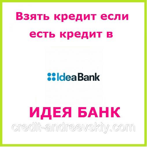 Банки киева взять кредит микрокредит семья