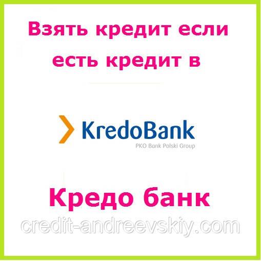 Взять кредит в банке кредо взять кредит в рязани 50000