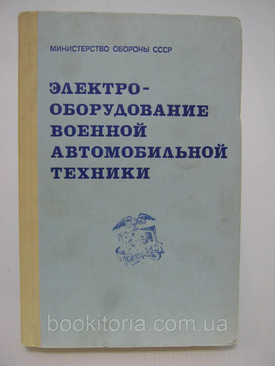 Данов Б.А. Электрооборудование военной автомобильной техники (б/у).