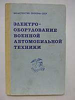 Данов Б.А. Электрооборудование военной автомобильной техники (б/у)., фото 1