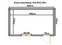 Бытовка Блок Контейнер 4х2,45х2,45м