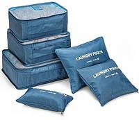Набор сумок-органайзеров 3+3. Синий