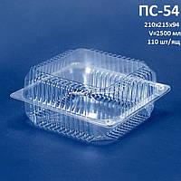 Блистерная одноразовая упаковка для кондитерских изделий ПС-54 (2500 мл)