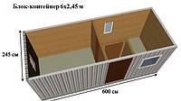 Блок-контейнер 6х2,45м со спальней и кухней