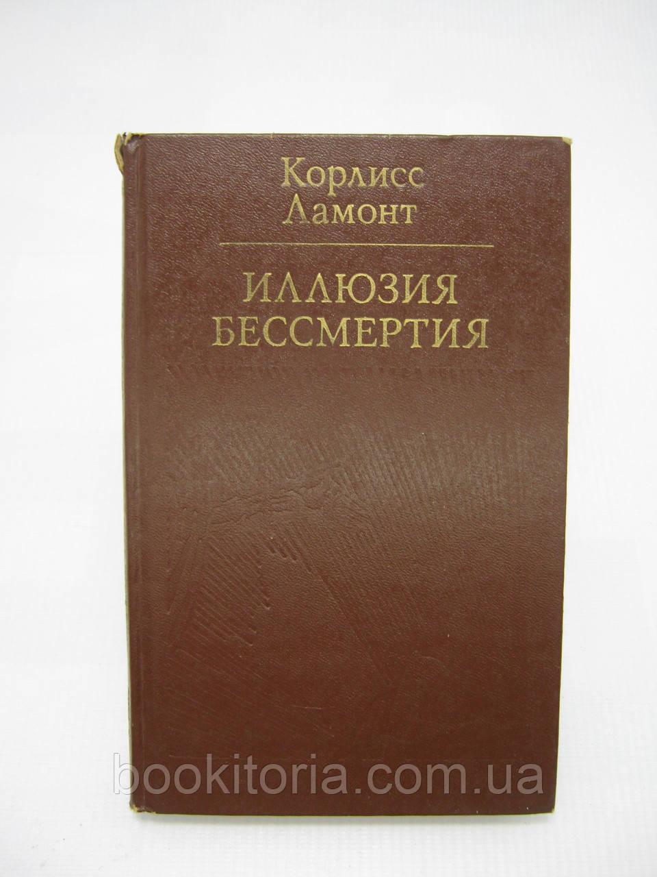 Ламонт К. Иллюзия бессмертия (б/у).