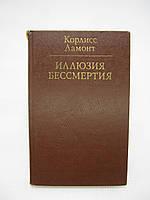 Ламонт К. Иллюзия бессмертия (б/у)., фото 1