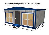 """""""Магазин"""" из 2-х Блок Контейнеров 6х4,9х2,85м"""