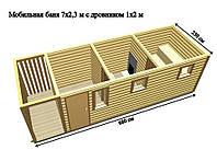 Мобильная Баня 7х2,3м с дровником