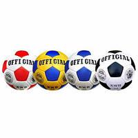Мяч футбол OFFICIAL 4 слоя, 420 г (ОПТОМ) 2500-20 A