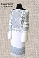 Платье 67-01 с поясом