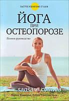 "Солтонстолл Эллен ""Йога при остеопорозе"""