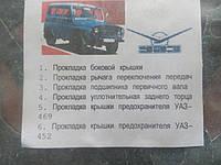 К-т прокладок для ремонта КПП  УАЗ 452, 469 (паронит)