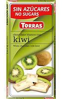 Белый шоколад с Киви, без сахара, Torras