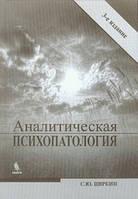 Циркин С.Ю. Аналитическая психопатология