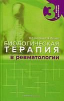 Сигидин Я. А., Лукина Г. В. Биологическая терапия в ревматологии