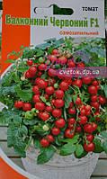 Томат Балконный Красный F1 (самоопыл)  7 сем