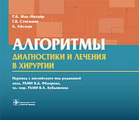 Мак-Интайр Р.Б., Стигманн Г.В., Айсман Б. Алгоритмы диагностики и лечения в хирургии