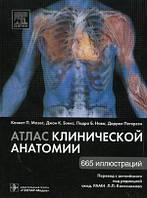 Кеннет П., Мозес К.П., Бэнкс Дж.К., Нава П.Б. Атлас клинической анатомии. 665 иллюстраций