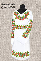 Платье 101-01 с поясом