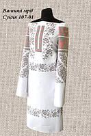 Платье 107-01 с поясом