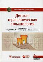 Леонтьев В.К., Кисельникова Л.П. Детская терапевтическая стоматология. Национальное руководство