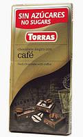 Черный шоколад с КОФЕ, без сахара, Torras