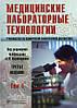 Алексеев В.В., Карпищенко А.И. Медицинские лабораторные технологии. В 2-х томах. Том 1
