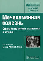 Аляев Ю.Г. Мочекаменная болезнь. Современные методы диагностики и лечения. Руководство