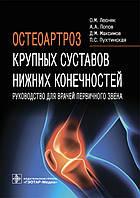 Лесняк О.М. Остеоартроз крупных суставов нижних конечностей