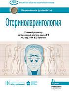Пальчун В.Т. Оториноларингология. Национальное руководство