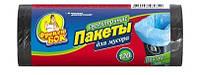 Мусорные пакеты Фрекен Бок 120л 10шт сверхпрочные черные