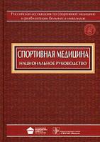 Миронов С. П. Спортивна медицина. Національне керівництво + CD-ROM